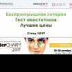 Online-Krasota на выставке InterCHARM 2017 осень
